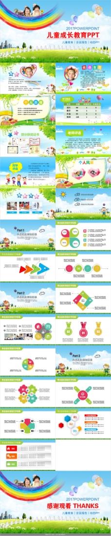 幼儿儿童快乐成长卡通幼儿园PPT课件