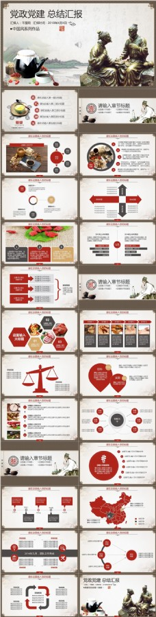 古典中国风党政汇报PPT模版