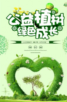 公益植树绿色成长宣传海报