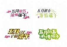 端午节字体02-ai