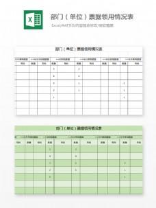 部门(单位)票据领用情况表excel模板