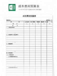 成本费用预算表Excel图表