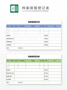 档案销毁登记表