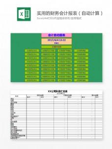 实用的财务会计报表(自动计算)