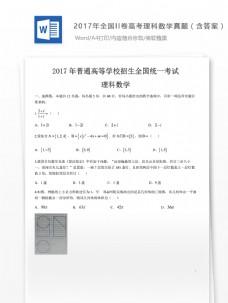 2017全国Ⅱ卷高考理数试题下载-真题