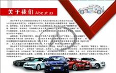 汽车广告简介公司设计