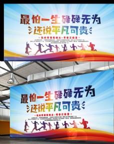 正能量  励志 海报
