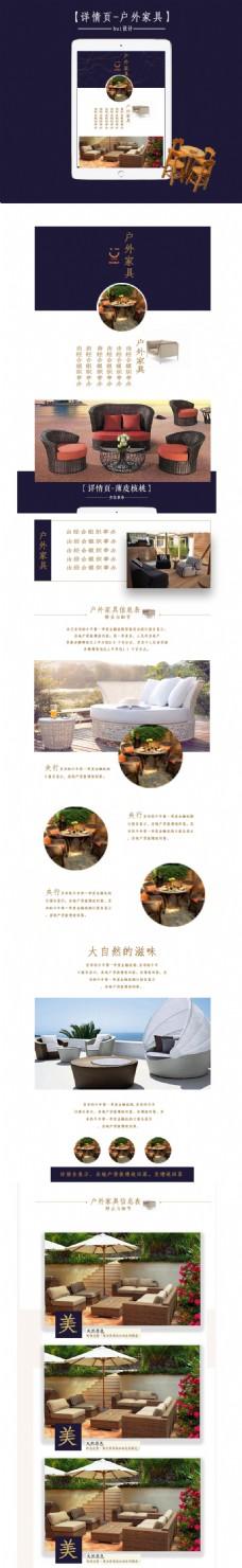 家具详情页