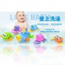 儿童玩具洗澡玩具海报banner