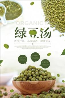 解暑佳品绿豆汤海报模板