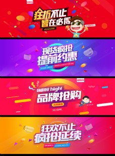 年中大促数码家电banner海报