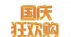 国庆 字体