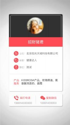 app名片