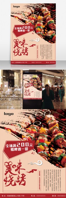 bbq美食烧烤海报