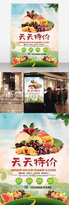 夏季水果天天特价水果店促销海报