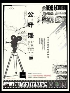 公开课海报(黑底和白字)