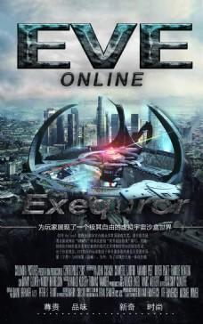 宇宙飞船EVE海报