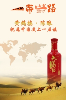 黄鹤楼酒海报