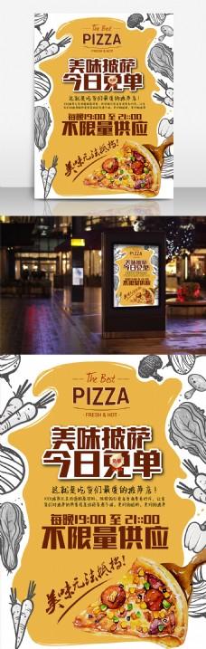 手绘风格美味披萨促销海报
