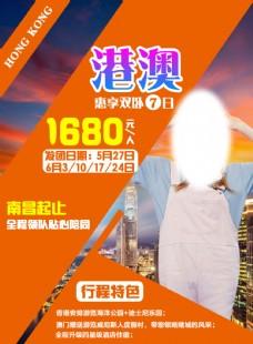 港澳惠享海报