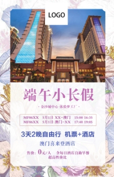 澳门酒店海报宣传