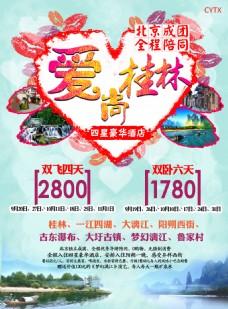 爱尚桂林旅游海报广告宣传单