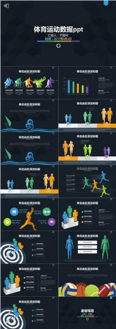 健康生活体育运动专用PPT模板