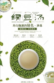 创意简约美食绿豆汤海报