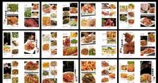 菜谱画册设计模板