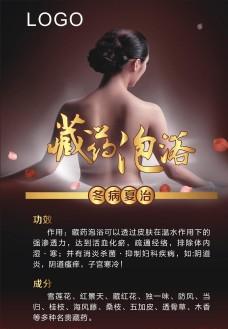 藏族泡浴展板