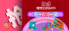 618淘宝电商海报banner