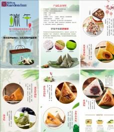 端午节粽子礼盒手机端电商设计