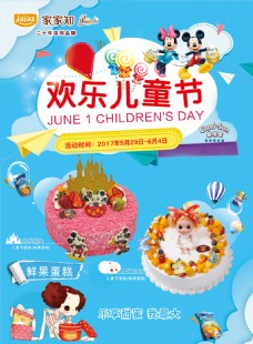 儿童节蛋糕海报