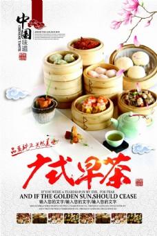 广式早茶粤式美食点心宣传广告海报