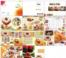 蛋糕店画册     烘焙画册