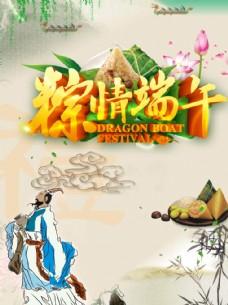 中国风端午节节日海报设计素材