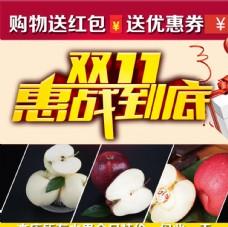 双11 苹果海报