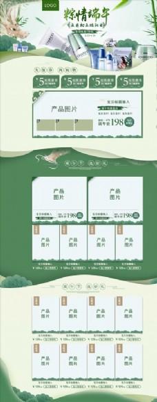 淘宝天猫端午节首页