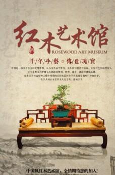 红木艺术馆