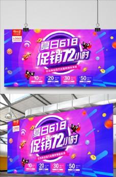 天猫淘宝夏季清仓折扣促销海报
