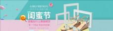 闺蜜节女鞋banner