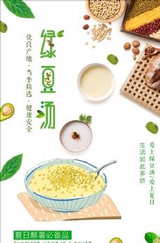 夏季解暑绿豆汤海报