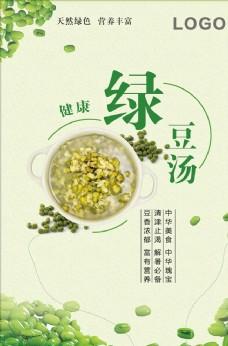 清新极简绿豆汤海报