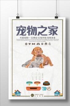 宠物之家宠物店狗狗猫咪海报下载