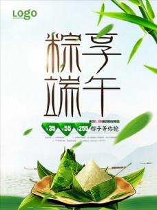 超市端午节粽子促销海报