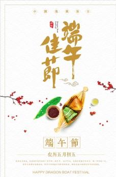 中国风传统文化端午节粽子创意活