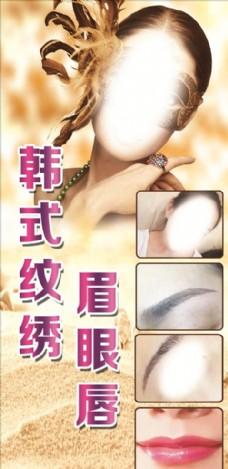 韩式纹绣海报