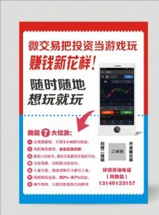 微交易宣传海报