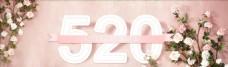 520促销