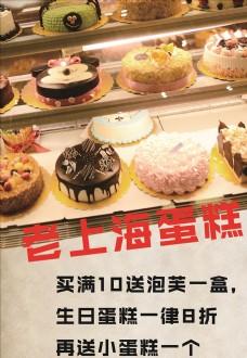 蛋糕店海报